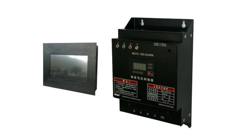 MXYZ-300 多功能型谐波电压抑制器