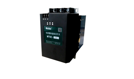 MTSC 系列可控硅动态投切开关